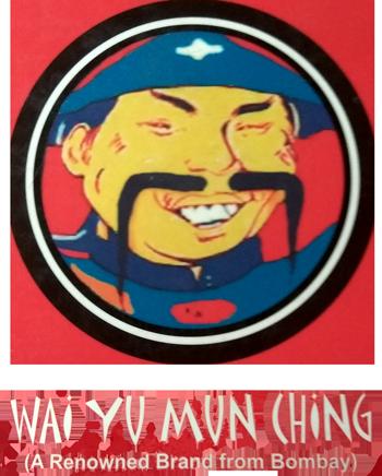 1482836476_WaiyumumchingLogo.png